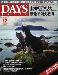Days201012