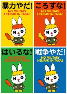 Takae2